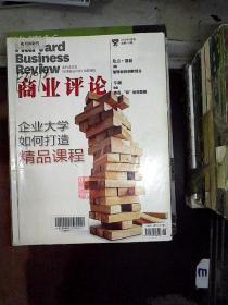 商业评论 2012 6