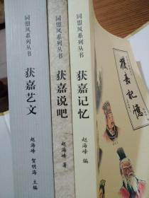 同盟风系列丛书:获嘉艺文  获嘉说吧   获嘉记忆(全三册)