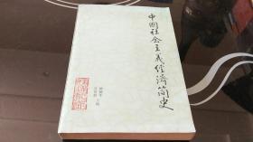 中国社会主义经济简史 1949-1983
