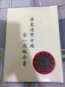 广东造币分厂第一次报告书