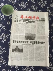 企业内刊•丹江铝业报 (2019年3月1日•总第915期)