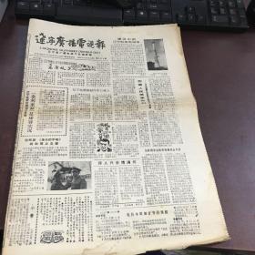 辽宁广播电视报(1986年7月4日)