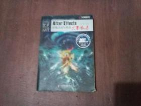After Effects影视合成与特效火星风暴