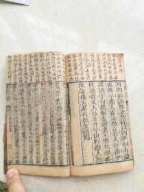 木刻,家宝二集卷三,扬州石成金天基著