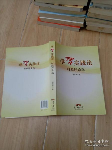 学习实践论:时政评论选