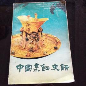 中国烹饪史话