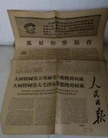 人民日報 1967年11月9日