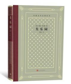 全新正版 失乐园 (网格本)约翰·弥尔顿 著 朱维之译 人民文学外国文学名著丛书