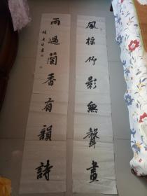 参赛作品:河南漯河  赵连生  书法