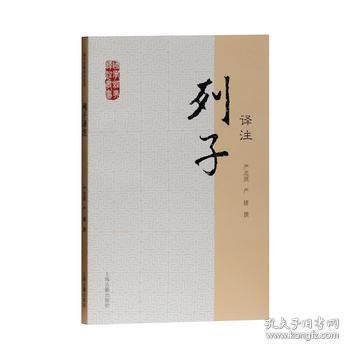 国学经典译注丛书:列子译注