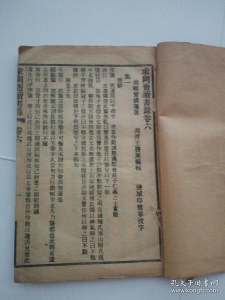 原装,求阙斋读书录卷六至卷十,曾国藩着。五卷合订厚本