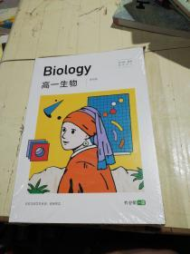 Biology 高一生物  通用版2019春季