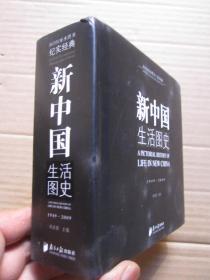 新中国生活图史:(1949-2009年) 经典老摄影图集  铜版纸印  621幅    品佳如新  精装