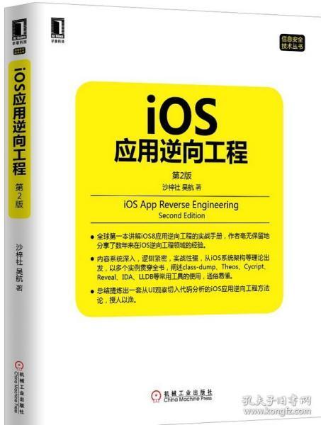 iOS应用逆向工程 第2版