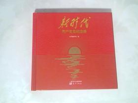 新时代共产党员纪念册