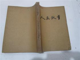 人民教育 1963年第1-12期合订本