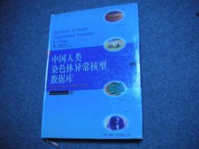 中国人类染色体异常核型数据库  印700册 精装16开