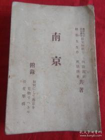 1910年(明治43年,大清宣统2年)出版,《南京》