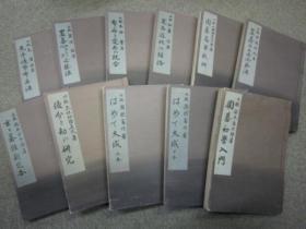 现代围棋大系   日本1934年版 线装,非后印  11册
