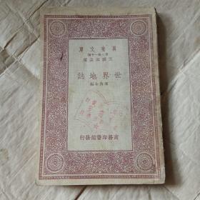 民国-世界地志 (万有文库) 馆藏