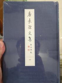 唐长孺文集(布面精装,八册)