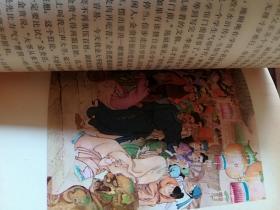 中国文人传说故事(一版一印)插彩图