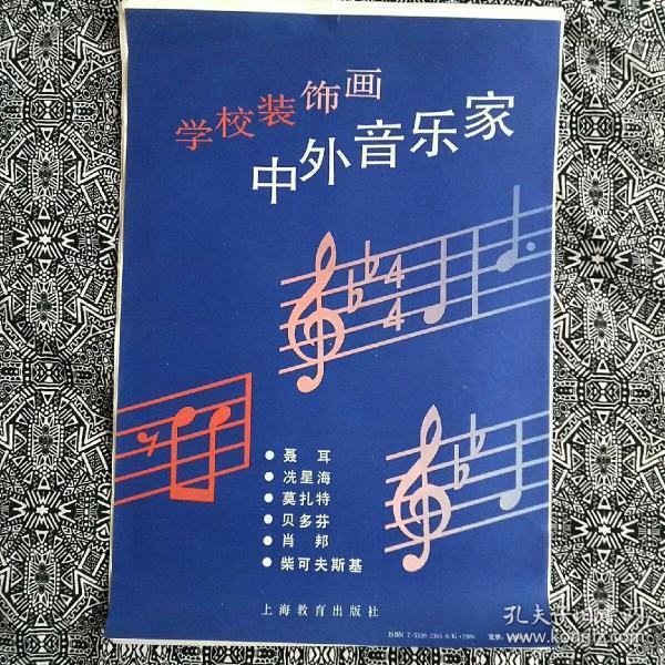 《中外音乐家》(6?学校装饰画一套六幅)
