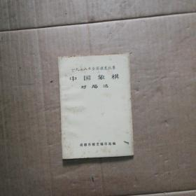 一九七八年全国棋类比赛中国象棋对局选