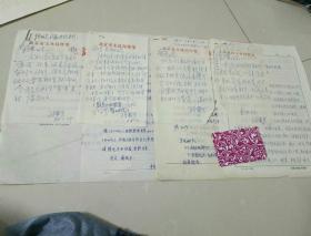 四张合售北京市文化系统<名人信札>34号