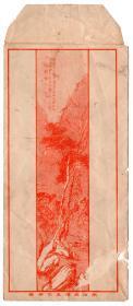民国邮票封片类----- 民国时期的山水画小信封 ,右下角画面有破损