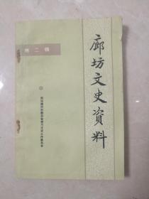 廊坊文史资料第二辑