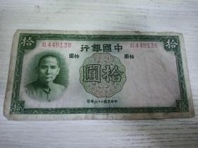 民国中国银行10元一张