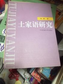 土家语研究陈康先生签赠本