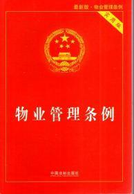 物业管理条例(实用版)