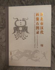 淮北市汉代画像石图录