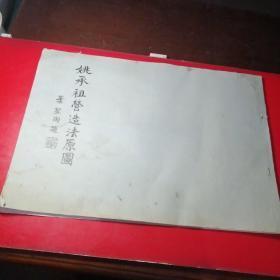 《姚承祖营造法原图》陈从周整理横8开全图版本