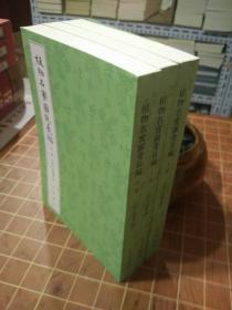 植物名实图考长编 (整理本)全3册 一版一印