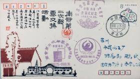 南京第二次邮票交换活动(江苏省首届青年文化节开幕式)纪念封