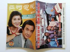 亚洲电视 第319期