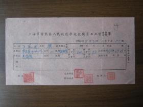 1954年上海市常熟区人民政府学校教职员工工资转移证明单