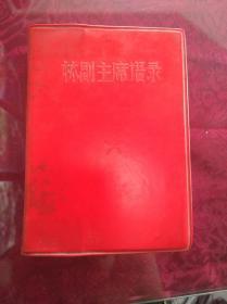 林副主席语录,内有5幅林彪题词。180元