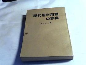 日文原版:现代用字用语の误典