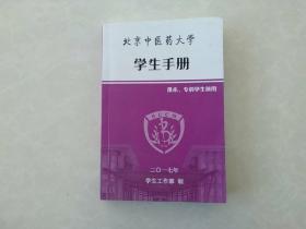 北京中医药大学学生手册(供本.专科学生使用)2017年