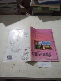 中国历史地图册三年制实验初级中学使用