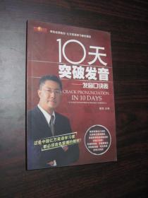 10天突破发音——发音口诀表(附光盘)