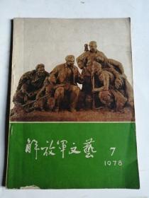 包邮 解放军文艺 1978年第7期