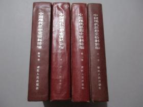 中国现代思想史资料简编(第1-4卷)【四册都有编者签名】