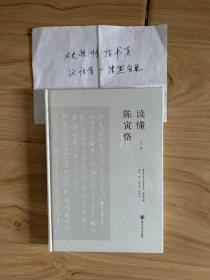 读懂陈寅恪(16开 精装 全一册)。