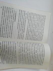 当代新兴巴哈伊教研究。(签赠本)。