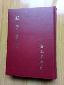 《庄子集注》(精装32开,再版。)